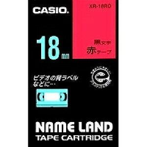 カシオ ネームランドテープカートリッジ18mm XR-18RD(XR18RD)【黒文字赤テープ】 シーンや用途を選ばず使える、汎用性の高いテープ NAME LAND TAPE CARTRIDGE 【メール便不可】 CASIO