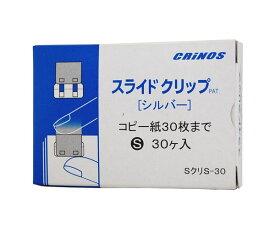 日本クリノス スライドクリップ 小 SクリS-30 30個入
