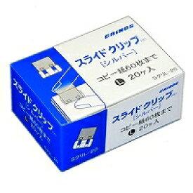 日本クリノス スライドクリップ 大 SクリL-20 20個入