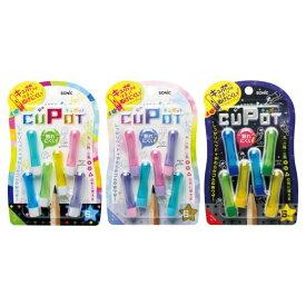 鉛筆キャップ キュポット(CUPOT) SK-8572 6本入 全3種:レインボー/ガーリッシュ/ボーイッシュ  えんぴつキャップ JIS規格対応 丸・六角・三角の形の鉛筆に使える ペンシルキャップ ソニック sonic