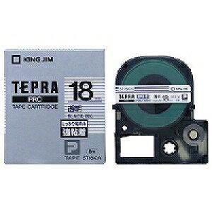 テプラ PRO用テープカートリッジ 強粘着ラベル 透明 ST18KW [黒文字 18mm×8m]