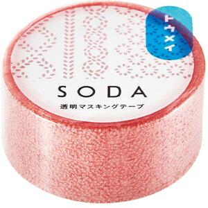SODA20mm幅 ニット CMT20-005 幅20mm×5m巻 knit にっと 貼ってはがせる透明フィルムのマスキングテープ キングジム KING
