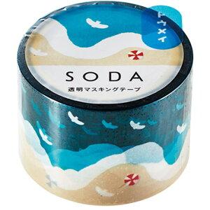 SODA30mm幅 ハマベ CMT30-003 幅30mm×5m巻 浜辺 はまべ 貼ってはがせる透明フィルムのマスキングテープ キングジム KING