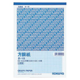 コクヨ 上質方眼紙 B5 【ホ-15】 1mm方眼