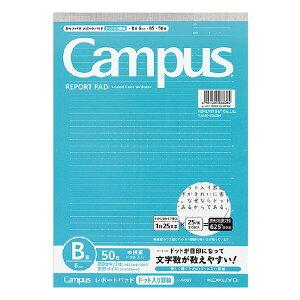 コクヨ キャンパスレポート箋 レ−50BT ドット入り罫線【レ-50BT】50枚 B5 6mmB罫 レポート用紙