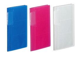 コクヨ カードホルダー ノビータ スリムタイプ固定式【メイ-N218】表紙色3色 ポケット数30枚 /ポケットファイル/KOKUYO