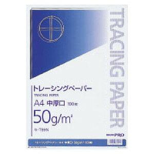 コクヨ ナチュラルトレーシングペーパー中厚口(無地)・A4 100枚 【セ-T59N】