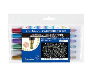 ZIG クリーンカラードットメタリック6色セット【TC-8100/6V】(ゴールド、シルバー、グリーン、バイオレット、ブルー、レッド)ツインタイプマーカー 水性顔料インキ クレタケ くれ竹
