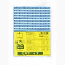 クツワ クリアーカバー DH004 文庫本サイズ 見開き内寸:縦155×横230mm PVC 非転写 透明ブックカバー CLEAR COVER/クリアカバー 透明ビニールカバー