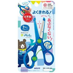 きっちょん SS112 よくきれるのにあぶなくないはさみ 教育はさみ SCISSORS/ハサミ クツワ KUTSUWA 右手用:ブルー・グリーン・ピンクパープル・ミント 左手用:イエロー GOOD DESIGN(