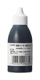ライオン 速乾インキ 黒/MSC-55 55ml入