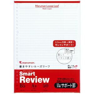 B5書きやすいルーズリーフ スマートレビュー 【L1246】A罫7mmサポート罫 26穴 マルマン maruman Smart Review 横罫に半透明の方眼罫
