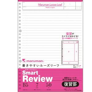 B5書きやすいルーズリーフ スマートレビュー【L1242】A罫7mm復習罫 26穴 マルマン maruman Smart Review 学習の計画が立てやすい「学習インデックス」付き
