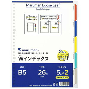 B5Wインデックス【LT5025】大5山+小山5 10枚 26穴(2穴対応) マルマン maruman ダブルインデックス ルーズリーフ 縦257×横194.5mm LOOSE LEAF W-INDEX