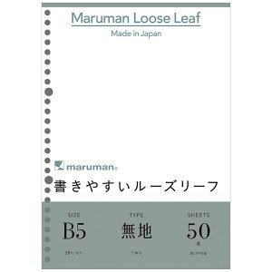 B5書きやすいルーズリーフ【L1206】無地 50枚入 下敷き付 26穴 マルマン maruman 縦257×横182mm LOOSE LEAF