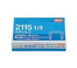 マックス ホッチキス針 プライヤータイプ使用針 No.2115 1/4ステンレス