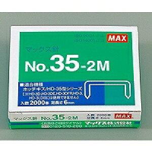 マックス ホッチキス針 中型・3号シリーズ使用針 No.35-2M