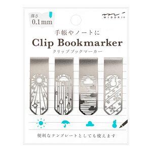 ブックマーカークリップ 天気柄 43373-006 4個入(4型×1)ステンレス製 ミドリ(MIDORI) 手帳やノートにクリップできる、薄さ0.1mmのブックマーカー Clip Bookmarker