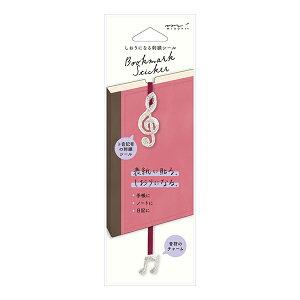 しおりになる刺繍シール 音符柄 82461-006 1個入 ■B6〜A5サイズ対応 ミドリ(MIDORI) bookmark Sticker しおりシール 刺繍
