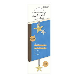 しおりになる刺繍シール 星柄 82462-006 1個入 ■B6〜A5サイズ対応 ミドリ(MIDORI) bookmark Sticker しおりシール 刺繍