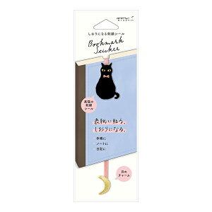 しおりになる刺繍シール 黒猫柄 82464-006 1個入 ■B6〜A5サイズ対応 ミドリ(MIDORI) bookmark Sticker しおりシール 刺繍