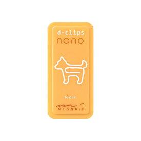 ディークリップス ナノ イヌ柄 43376 (43376006) 16個入 d-clips nano 16pcs. ミドリ MIDORI design gem clips