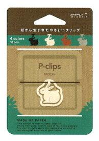 P-clips ピークリップス ウサギ柄【43399006】ゴムバンド付き ペーパークリップ/雑貨/文房具/文具/ミドリ/MIDORI