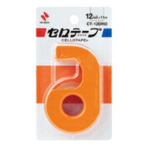 ニチバン セロテープ<小巻カッター付> セロハンテープ CT-12DRO(12mm幅×11mテープ) ケース色オレンジ NICHIBAN