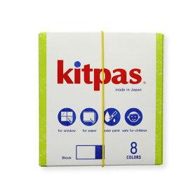 日本理化学 キットパスブロック 8色 KB-8C(KB8C) Kitpas Block 8colors クレヨン/お絵描き/手形足型/手形アート/ポップ/おえかき/固形マーカー/チョーク/万が一、口に入っても安心な素材で出来ています。化粧品にも使われるパラフィンが主原料なので、お子様にも安心です。
