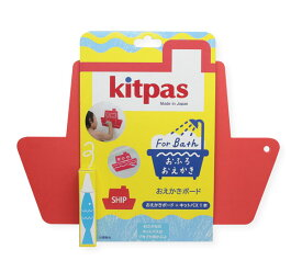 キットパスフォーバス おえかきボード SHIP ふね FBOB-SP 船 キットパス白1本付き/Kitpas For Bath/おふろdeキットパス/お風呂でおえかき 日本理化学工業 浴育 おふろ用キットパス