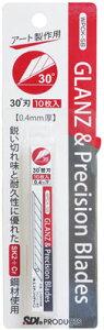 プレジションカッターナイフ替え刃 WPCK-SB(WPCKSB)10枚入 株式会社 エスディアイジャパン Precision Cutter デザインカッター・デザインナイフ 細かな切り抜き INGENUITY