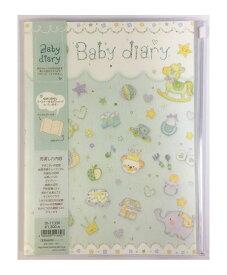 <メール便のみ送料無料>Babyダイアリー B5サイズ DI-11330(DI11330) ブルー 半透明ビニールカバータイプ (たけいみき育児ダイアリー) 育児日記/クローズピン ClothesPin/ベビーダイアリー