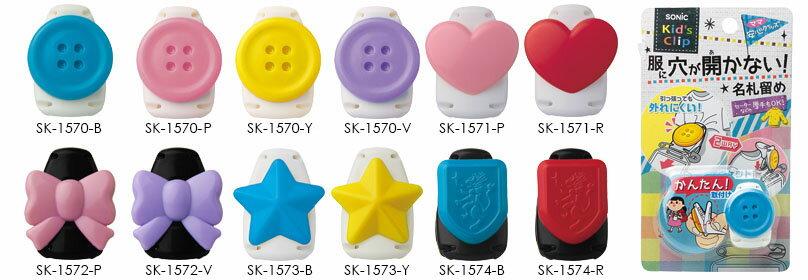 ◎ソニック キッズクリップ 名札用 服に穴が開かない名札留め SONIC (SK-1570、SK-1571、SK-1572、SK-1573、SK-1574)/kid'sClip