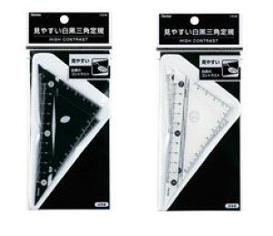見やすい白黒三角定規 目盛:100mm APJ251B(ブラック)/APJ251W(ホワイト) レイメイ