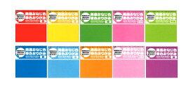 両面おなじ色 単色おりがみ36枚入 15x15cm 両面折り紙 全9色(赤、黄、緑、ピンク、黄緑、青、水、橙、薄ピンク、紫)折り紙 おり紙 オリガミ 折紙 Origami ショウワグリム