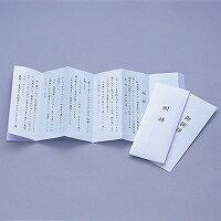 マルアイ 式辞用紙 GP−シシ10 インクジェットプリンター対応