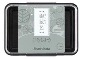 いろもよう 銀鼠色(ぎんねずいろ)HAC-1-GR(HAC1GR)スタンプパッド 盤面サイズ:63×40mm フタが取れるタイプのスタンプ台 スタンプアート STAMP INK シャチハタ シヤチハタ shachihata