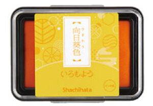 いろもよう 向日葵色(ひまわりいろ)HAC-1-Y(HAC1Y)スタンプパッド 盤面サイズ:63×40mm フタが取れるタイプのスタンプ台 スタンプアート STAMP INK シャチハタ シヤチハタ shachihata【 1
