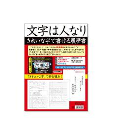 ショウワノート 六度法 履歴書(A4判) 175662001(旧074662001) A4サイズ JIS規格帳票 SHOWA NOTE