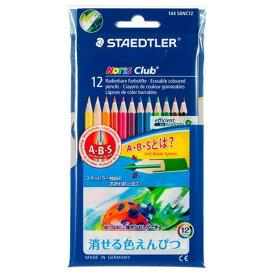 ステッドラー ノリスクラブ 消せる色鉛筆 12色セット 14450NC12 STAEDTLER
