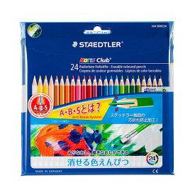 ステッドラー ノリスクラブ 消せる色鉛筆 24色セット 144 50NC24 STAEDTLER