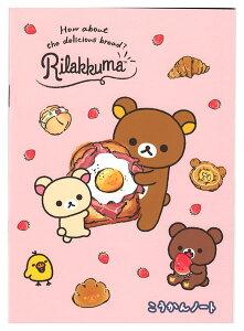 交換ノート(こうかんノート)B6 リラックマ ピンク NY20501 Rirakkuma Hou sbout the delicious bresd? サンエックス San-x 交換日記/こうかんにっき/