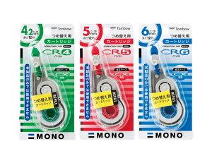 トンボ鉛筆 修正テープカートリッジ MONO モノCX専用 詰替テープ12m CT-CR4/4.2mm・CT-CR5/5mm・CT-CR6/6mm タテ引きタイプ/TOMBO/カートリッジ式/詰め替えタイプでエコ つめ替え用カートリッジ