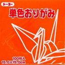 トーヨー 単色おりがみ 「だいだい」064104 15x15cm 100枚 折り紙 おり紙 オリガミ 折紙