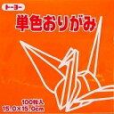 トーヨー単色折り紙「かき」064105 15x15cm 100枚