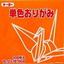 トーヨー単色折り紙「きだいだい」064106 15x15cm 100枚
