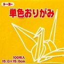 トーヨー単色折り紙「やまぶき」064107 15x15cm 100枚