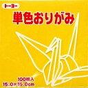 トーヨー単色折り紙「きすいせん」064108 15x15cm 100枚