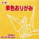 トーヨー単色折り紙「ベージュ」064109 15x15cm 100枚