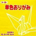 トーヨー 単色おりがみ 「き」064110 15x15cm 100枚 折り紙 おり紙 オリガミ 折紙